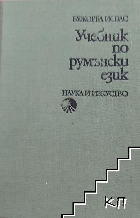 Учебник по румънски език