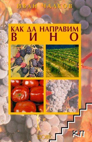 Как да направим вино