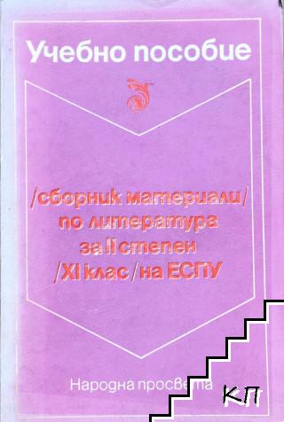 Сборник материали по литература за II степен (11. клас) на ЕСПУ