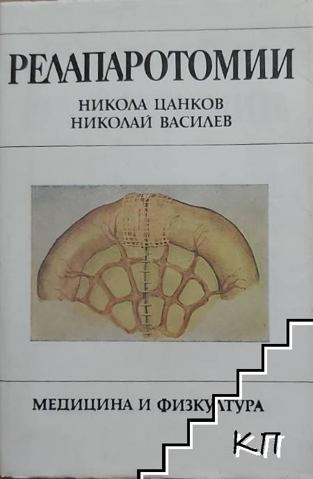 Релапаротомии