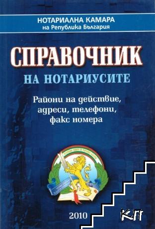 Справочник на нотариусите