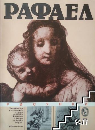 Рафаел 1483-1520