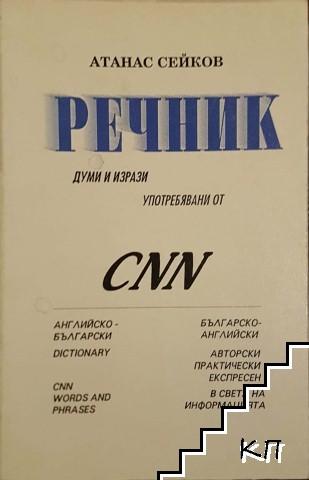 Речник на думи и изрази упротребявани от CNN