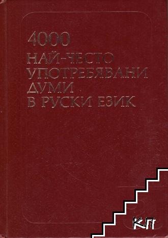 4000 най-често употребявани думи в руски език