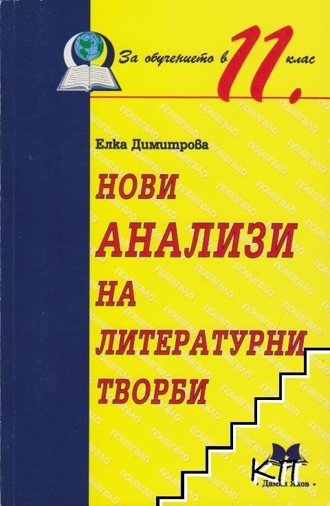 Нови анализи на литературни творби за 11. клас