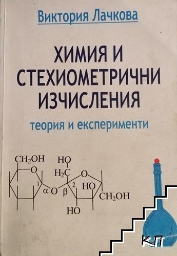 Химия и стехиометрични изчисления
