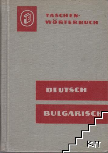 Bulgarisch-Deutsches Wörterbuch