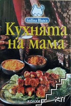 Кухнята на мама / Готварска книга