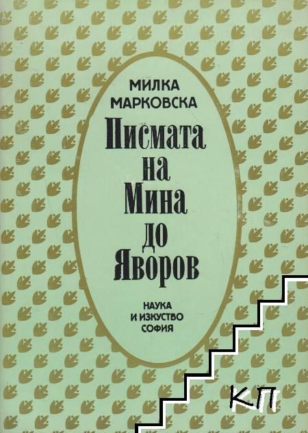 Писмата на Мина до Яворов