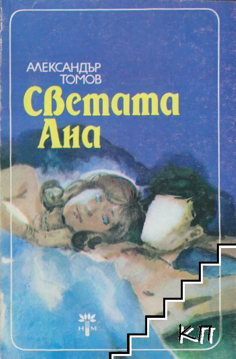 Светата Ана
