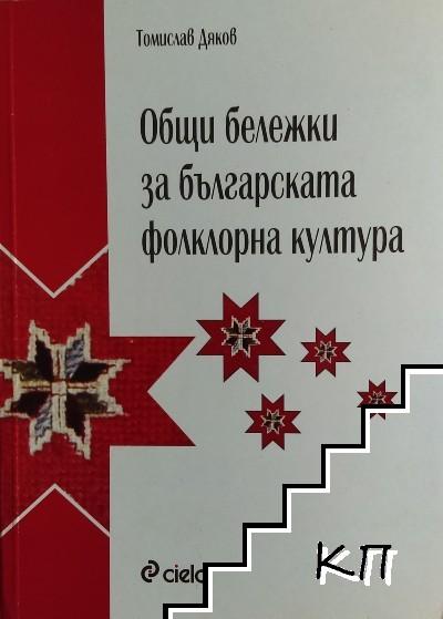Общи бележки за българската фолклорна култура