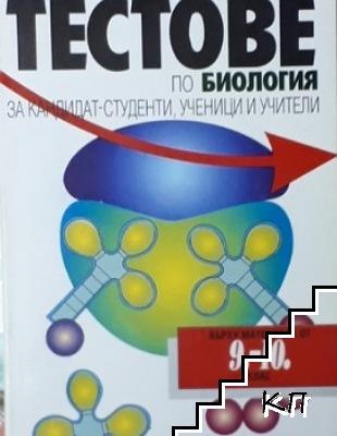 Тестове по биология за кандидат-студенти, ученици и учители върху материала от 9.-10. клас