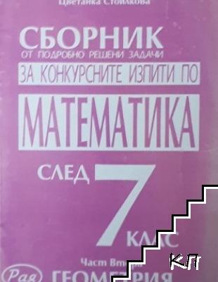 Сборник от подробно решени задачи за конкурсните изпити по математика след 7. клас. Част 2