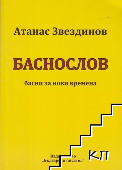 Баснослов