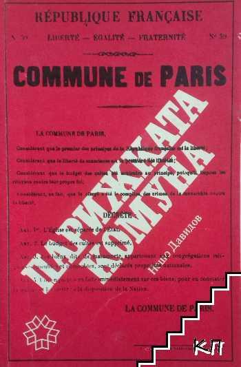 Парижката комуна