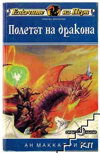 Ездачите на Перн. Книга 1: Полетът на дракона