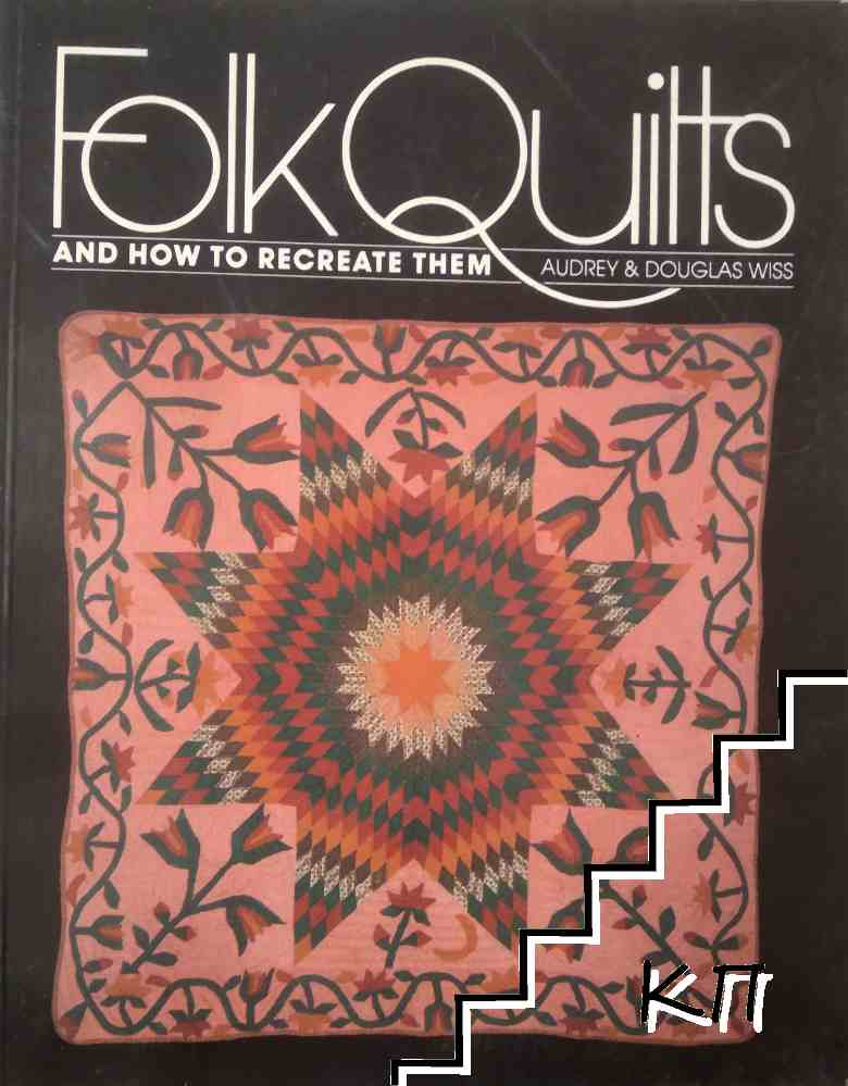 Folk Quilts and How to Recreate Them