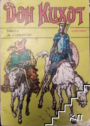 Знаменитият идалго Дон Кихот де ла Манча