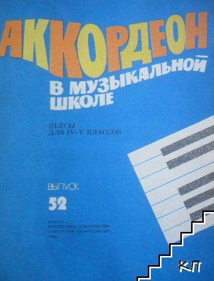 Аккордеон в музыкальной школе. Пьесы для 4.-5. классов. Вып. 52