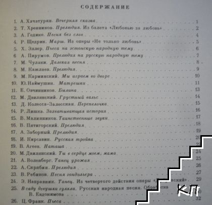 Аккордеон в музыкальной школе. Пьесы для 4.-5. классов. Вып. 52 (Допълнителна снимка 1)