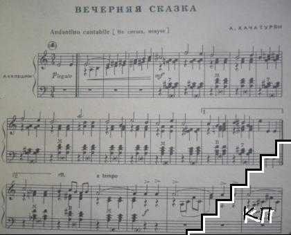 Аккордеон в музыкальной школе. Пьесы для 4.-5. классов. Вып. 52 (Допълнителна снимка 2)