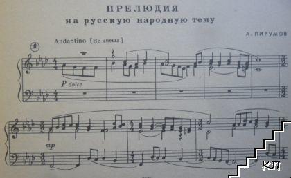 Аккордеон в музыкальной школе. Пьесы для 4.-5. классов. Вып. 52 (Допълнителна снимка 3)