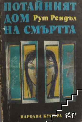 Потайният дом на смъртта; Образът на престъплението; Разкази