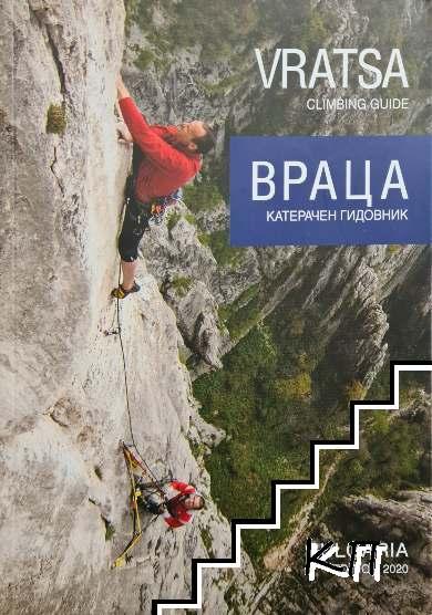 Враца-катерач гидовник / Vratsa-Climbing Guide