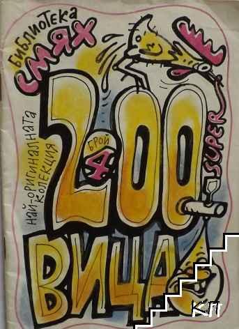 200 вица