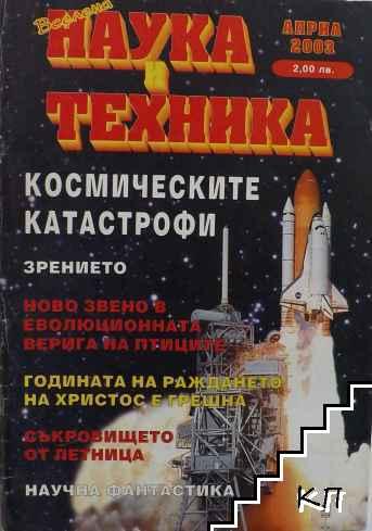 Наука и техника. Бр. 4 / 2003