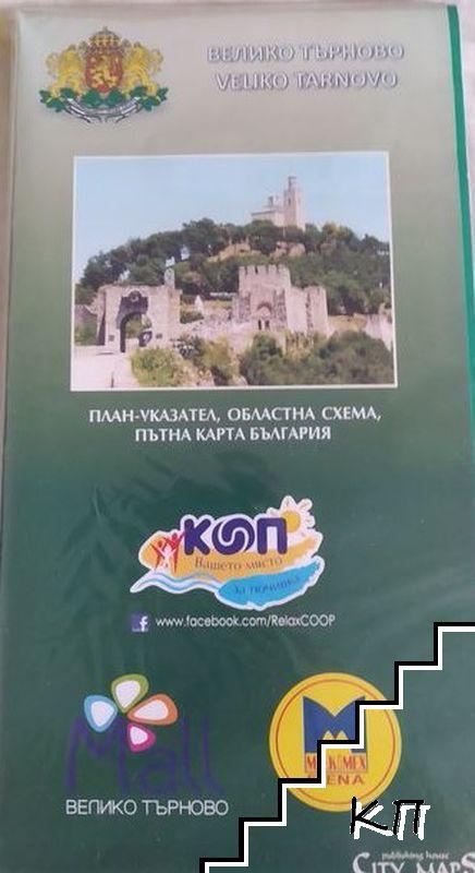 Карта Велико Търново