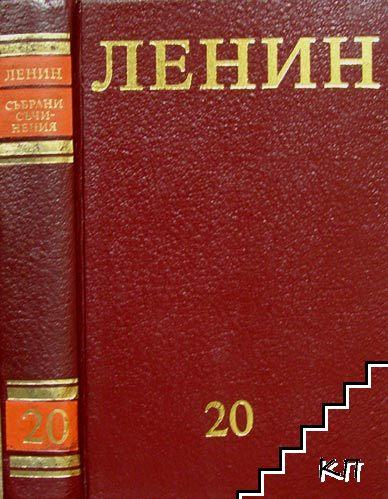Събрани съчинения. Том 20: Ноември 1910 - ноември 1911