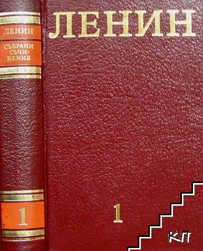 Събрани съчинения. Том 1: 1893-1894