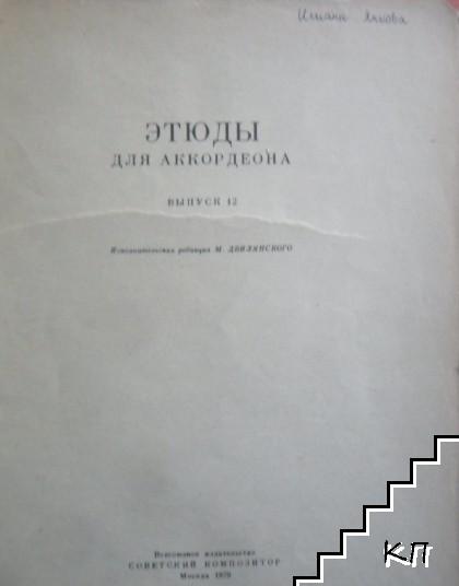 Этюды для аккордеона. Вып. 12