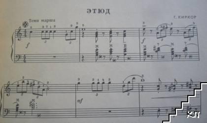 Этюды для аккордеона. Вып. 12 (Допълнителна снимка 3)