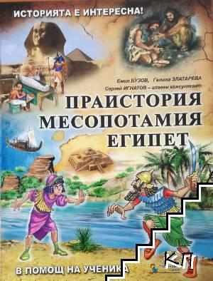 Историята е интересна. Книга 1: Праистория. Месопотамия. Египет