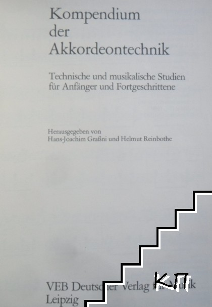 Kompendium der Akkordeontechnik (Допълнителна снимка 2)