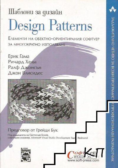 Шаблони за дизайн
