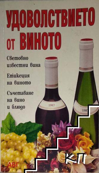 Удоволствието от виното