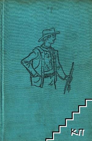 Избрани произведения в десет тома. Том 10: Разкази. Статии