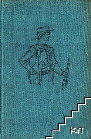 Избрани произведения в десет тома. Том 1: Белият зъб; Желязната пета