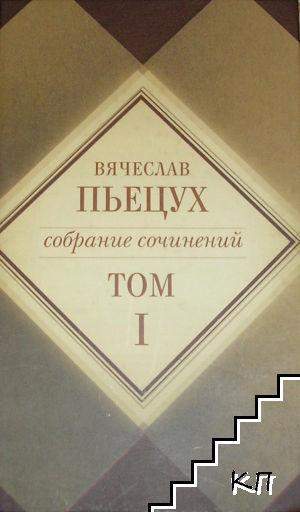 Собрание сочинений в семь томах. Том 1