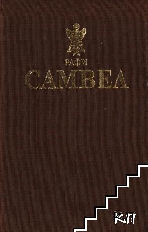 Самвел