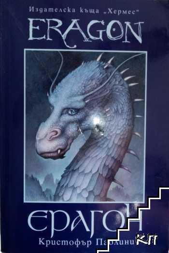 Наследството. Книга 1: Ерагон