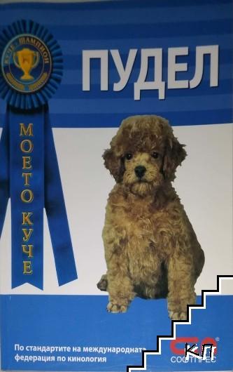 Моето куче: Пудел