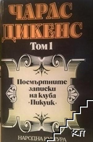 Избрани творби в пет тома. Том 1-2