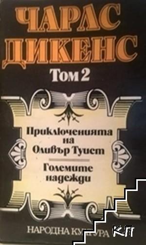 Избрани творби в пет тома. Том 1-2 (Допълнителна снимка 1)