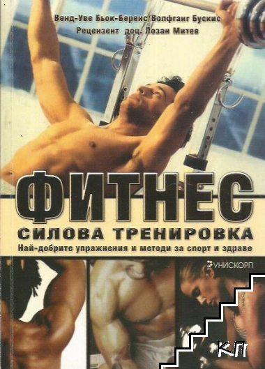 Фитнес. Силова тренировка