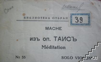 Meditation (Допълнителна снимка 1)