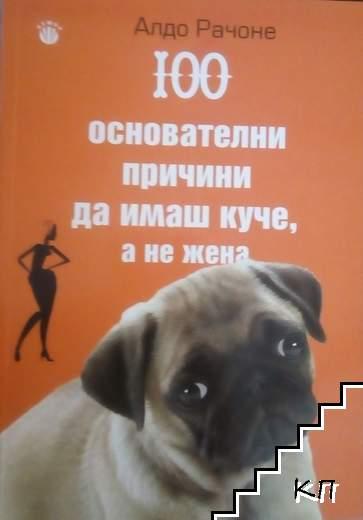 100 основателни причини да имаш куче, а не жена